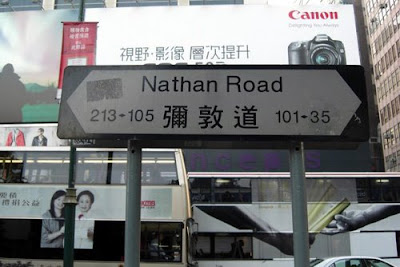 Nathan Road Hong Kong