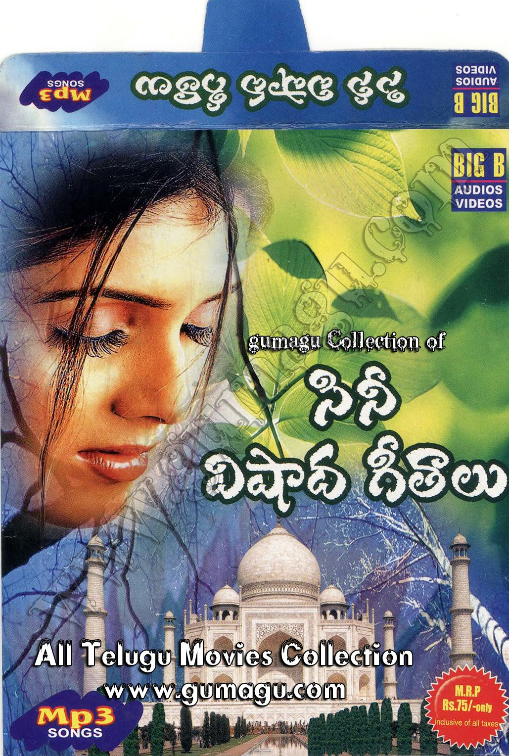 Telugu All Movies