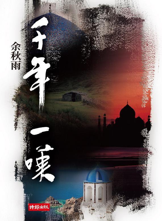 回顧與前瞻 余秋雨的千年一嘆 首次蒞臨臺北書展 - WoWoNews