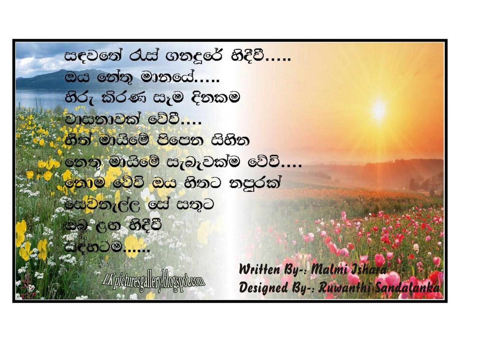 Jeewithaya Yanu Nisadas: Sinhala Quotes About Teachers