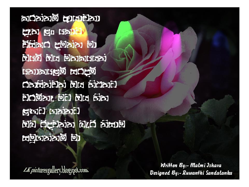 Nisadas Sinhala Friendship