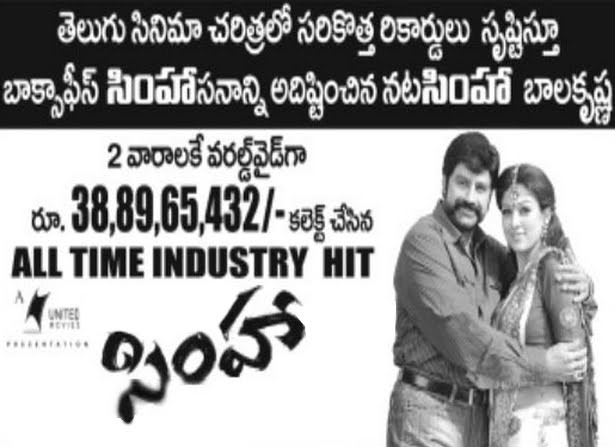 Simha Second week collection