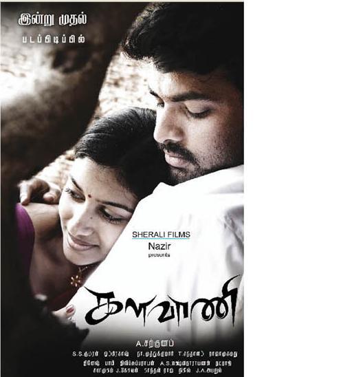 Kalavani movie