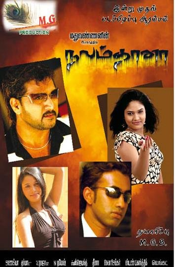 Nalamdhana Movie Poster
