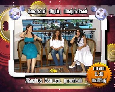 Kalignar TV interview With Irumbukottai Murattu Singam heroines: Laxmi rai, Sandhya,Padma Priya