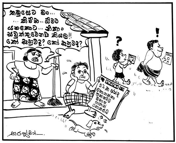 Newspapers cartoon in sri lanka