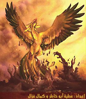 كائنات أسطورية طائر الفينيق Phoenix