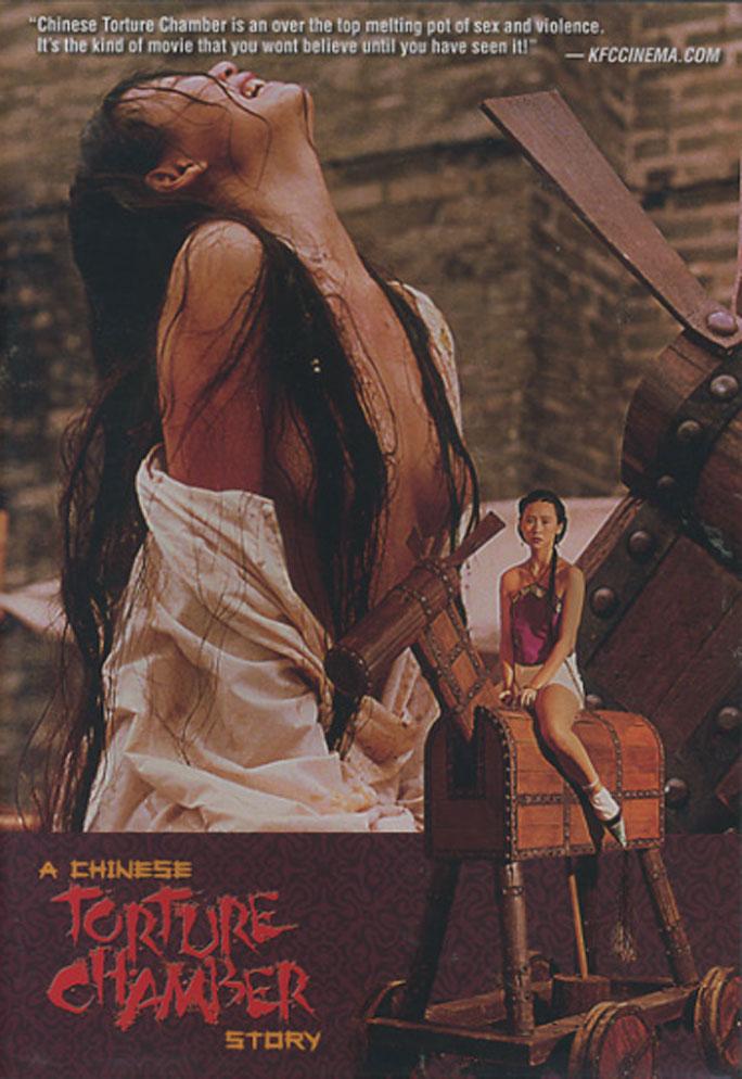 Chinese Torture Chamber Story 2 (1998)