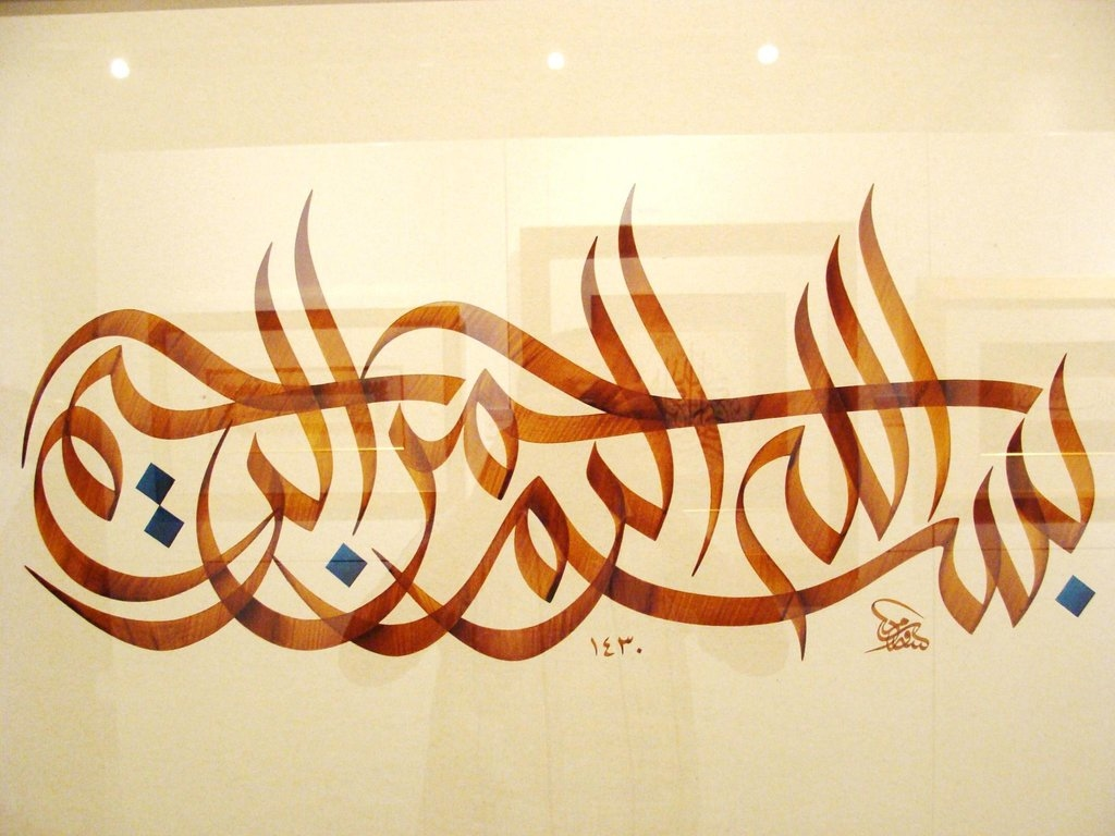 Nice wallpapers islamic wallpapers aqwal e zareen Bismillah calligraphy pictures