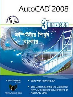 Autocad in Bangla « Life of Software Engineer | C#, Asp NET