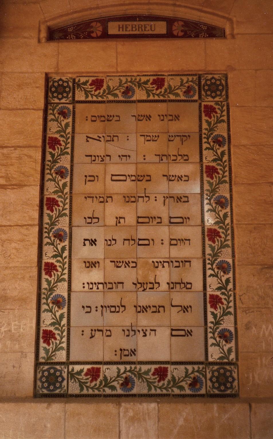 ג ר ו תו ש ב the lord u0027s prayer in hebrew