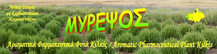 ΜΥΡΕΨΟΣ. AROMATIC PHARMACEUTICAL PLANT KILKIS