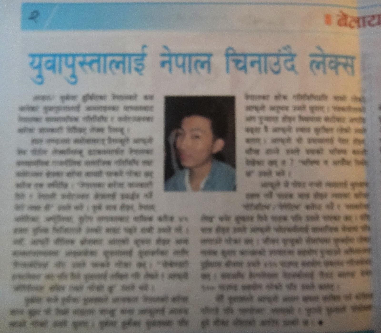 lexlimbu on Nepali Patra!! | Lexlimbu