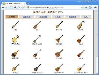 楽器の画像 楽器のアイコン
