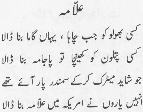 URDU ADAB: Dilawar Figar; a Noted Humorist Urdu Poet