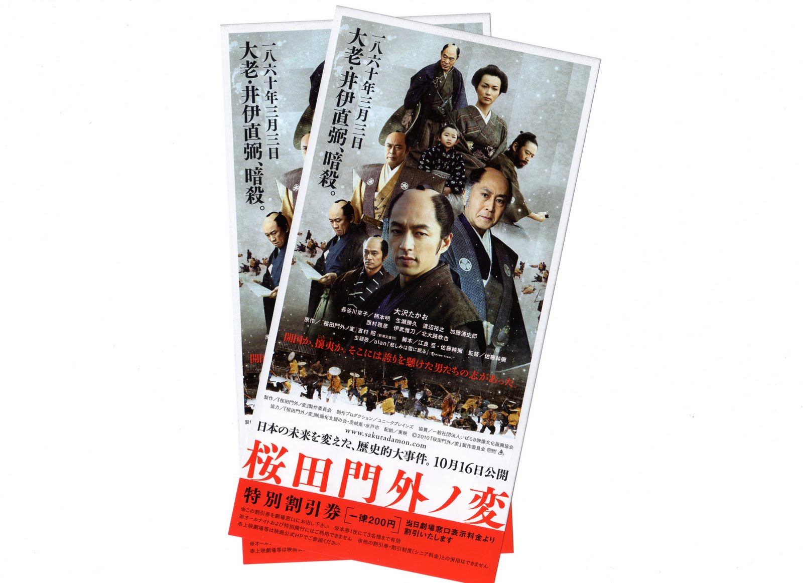 Ichijoji Swords On The Screen