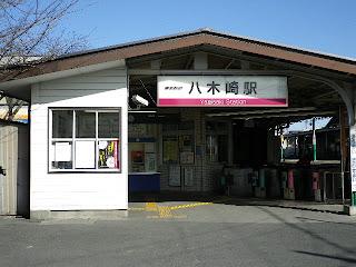 「八木崎駅」からはり・きゅう はりもまで