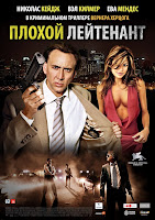 Плохой лейтенант (Bad Lieutenant: Port of Call New Orleans)
