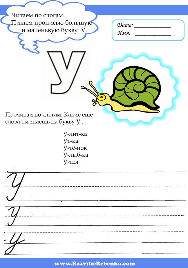 задания для знакомства с буквой у