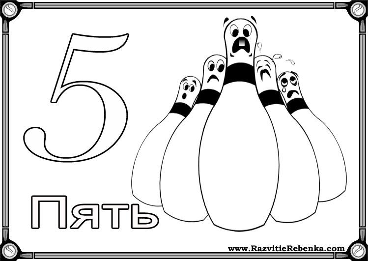 РАЗВИТИЕ РЕБЕНКА: Раскраски Карточки с Цифрами