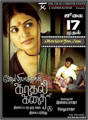 Hot Tamil Movie Line - kadhal_kathai___tamil_mp3_2009