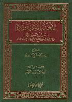كتاب الطهارة لابن عثيمين