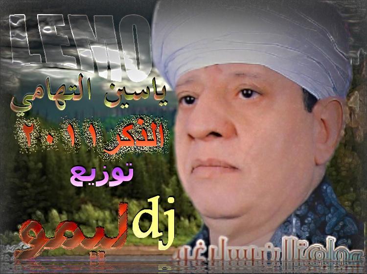 تحميل الشيخ ياسين التهامى mp3