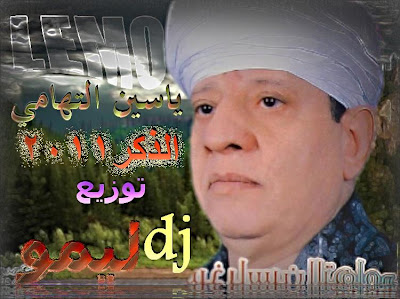 تحميل اغاني ياسين التهامي mp3