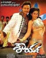 dum kannada songs download