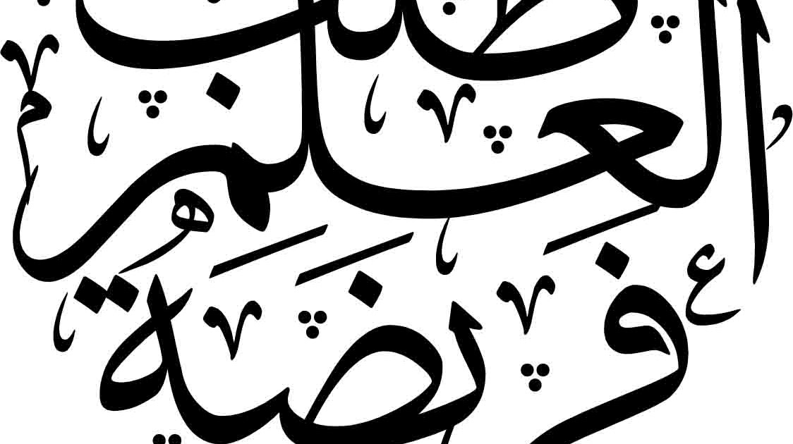 Arabic Calligraphy For You: The Seeking of Knowledge is