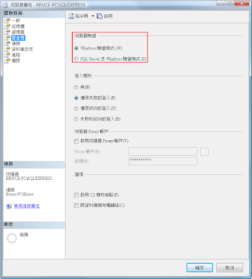 SQLServerAndWindows驗證模式