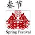 Spring Festival 春节 - Chinese New Year 农历新年