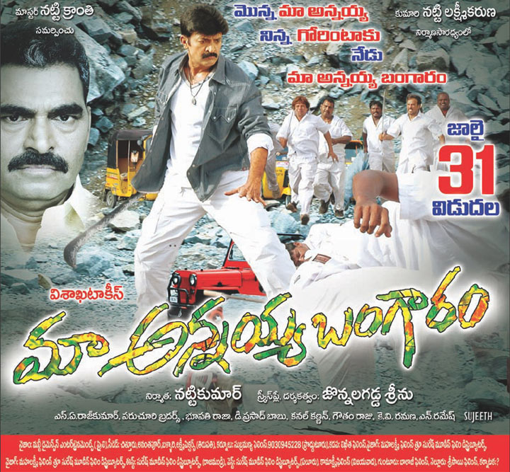 July 2010 ~ Early Tollywood