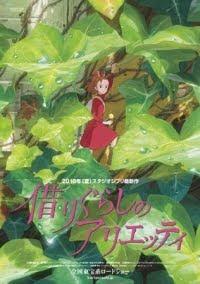 Arrietty Movie