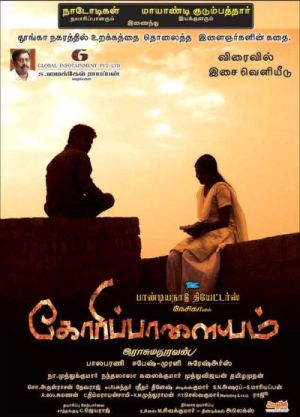 tamil dubbed movies torrent download uyirvani