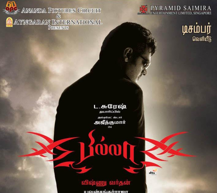 No Need Mp3 Song Djpunjab: Download Ajith Billa 2007 Mp3 Songs