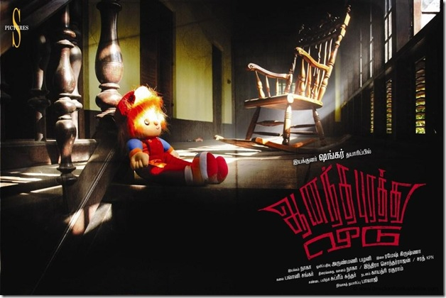 Latest tamil movie background music free download - Gangatho