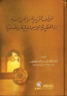 fdaa9d1fc3a6d ASSOC. PROF. DR. KAMALUDDIN NURDIN AL-BUGISY  POLEMIK AQIDAH ...