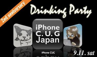 iPhoneCUG12th