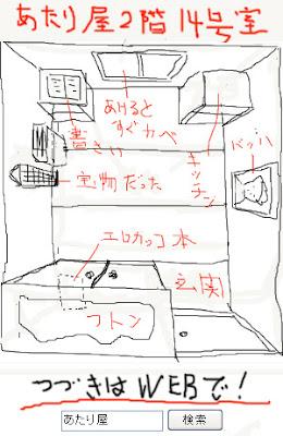 三畳一間の見取り図