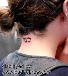 Hebrew in l letters chaim L'Chaim a