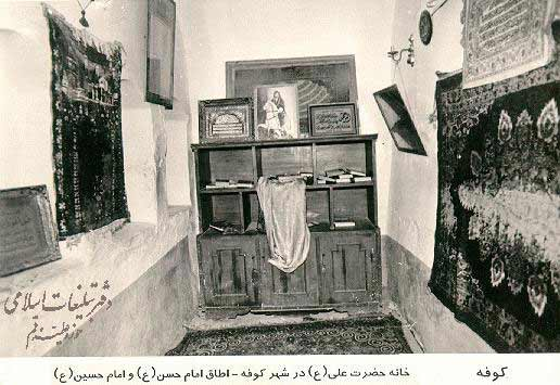 Welcome: Hazrat Moula Ali (A.S) House