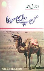 Download Urdu Book Mann Chale Ka Soda by Ashfaq Ahmed (PTV Drama Manuscript)