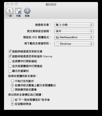 免費簡潔的中文RSS閱讀器 Vienna [瘋玩誌]