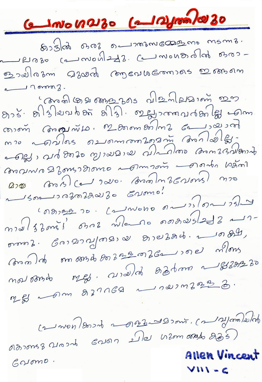 K V Thrissur School Magazine Malayalam Section