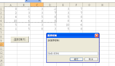 .NET碎碎念:'.':.~: Excel VBA 作矩陣相乘運算
