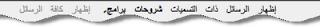 حذف جملة إظهار الرسائل ذات التسميات لبلوجر