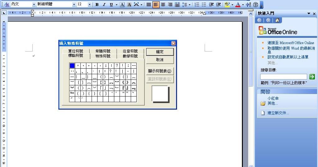 電腦維修問與答: WORD 標點符號變亂碼