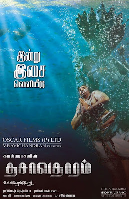 Download new tamil songs: dasavatharam mp3 free download.