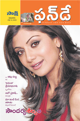 Sakshi Sunday Book